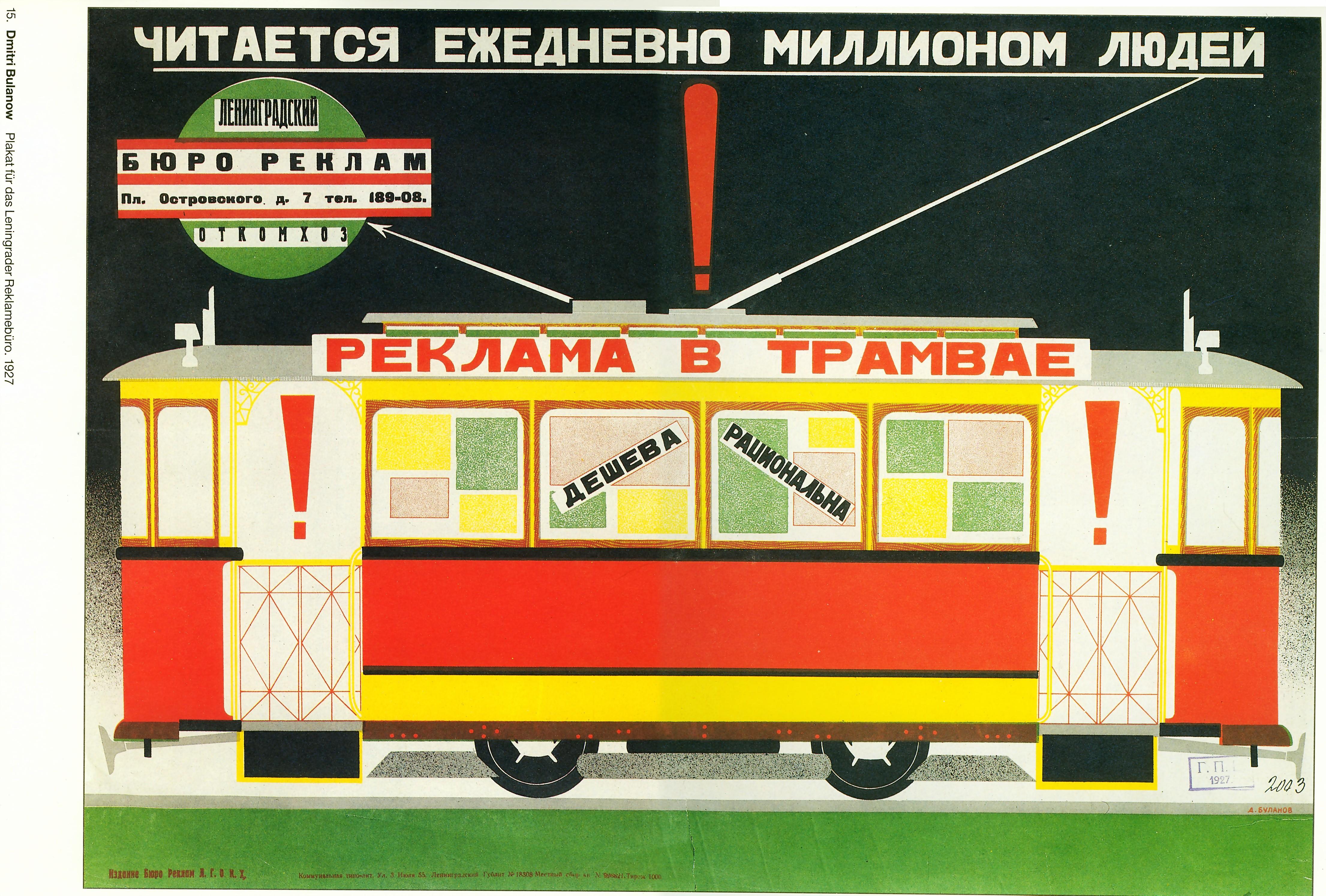 Рассказ про секс в трамвае 5 фотография