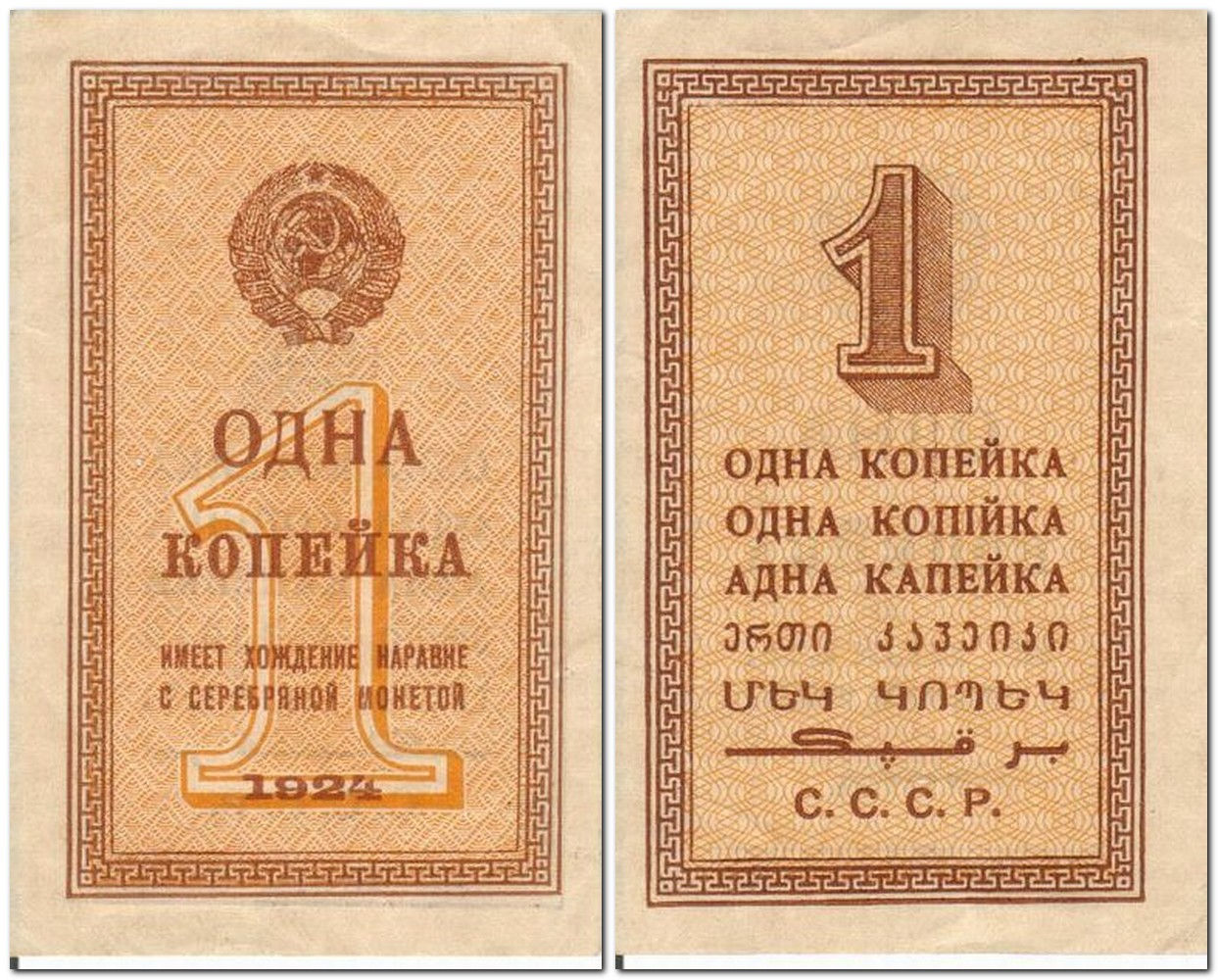 Банкноты РОССИИ 1786 г.-2010 г. (378 картинок)