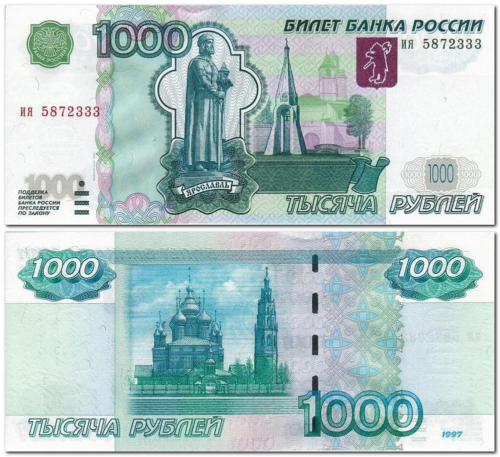 Банкноты РОССИИ 1786 г.-2010 г. (378 картинок) » Картины ...