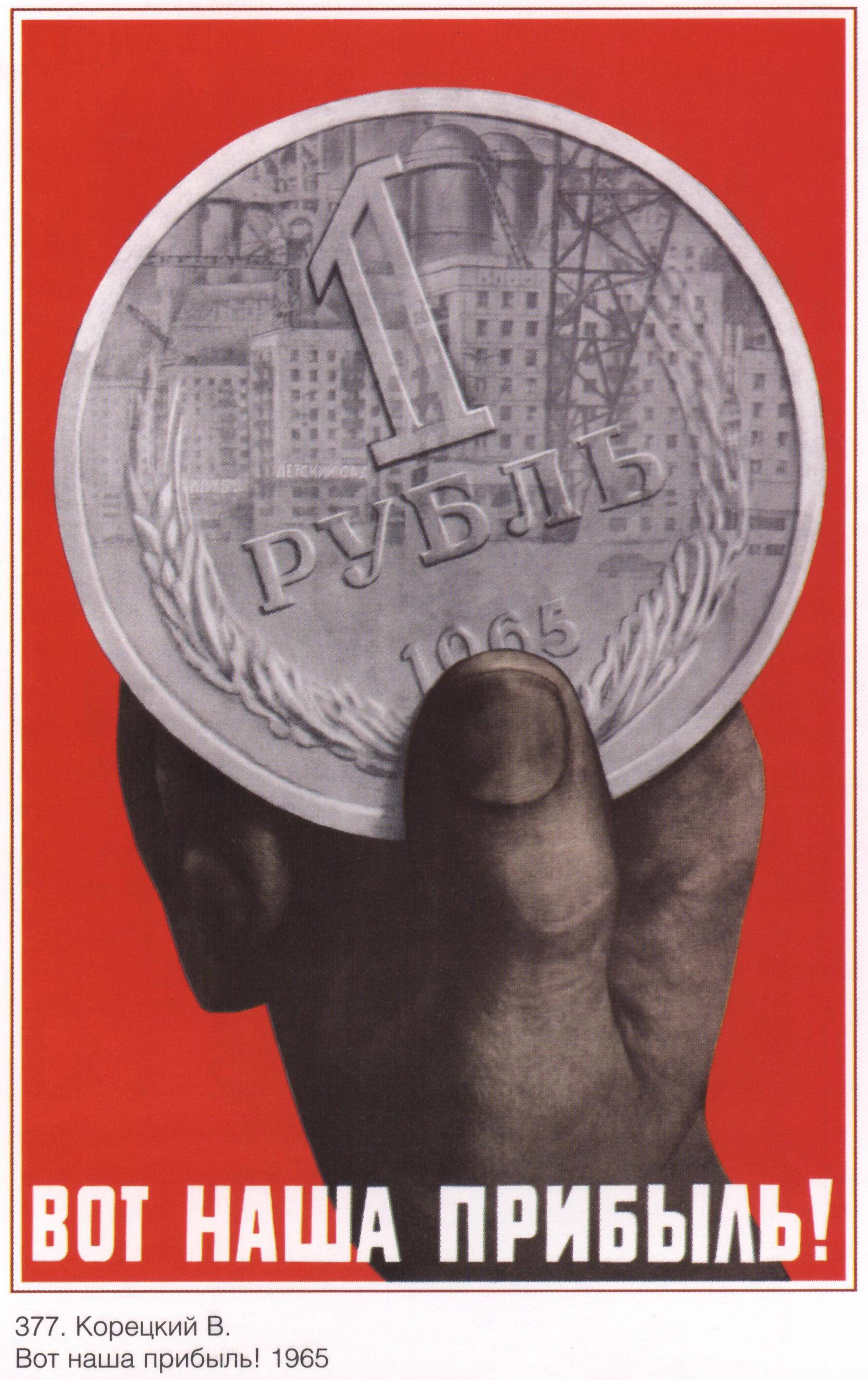 42. старыми словами о новом. плакаты времен ссср актуальны и сейчас.