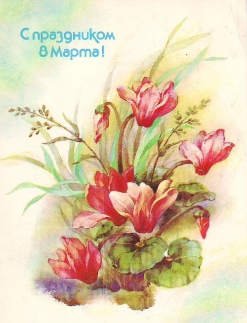 Открытки к 8 Марта из СССР (284 открыток)