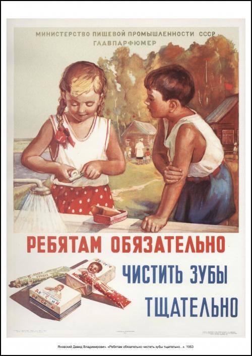 Искусство пропаганды (182 работ) (6 часть)