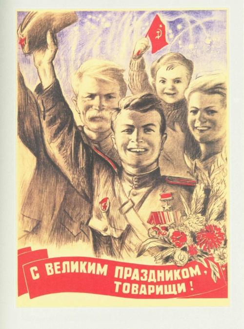 Искусство пропаганды (96 работ) (8 часть)