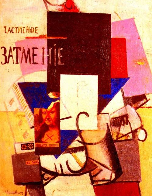 Малевич Казимир Северинович (25 работ)