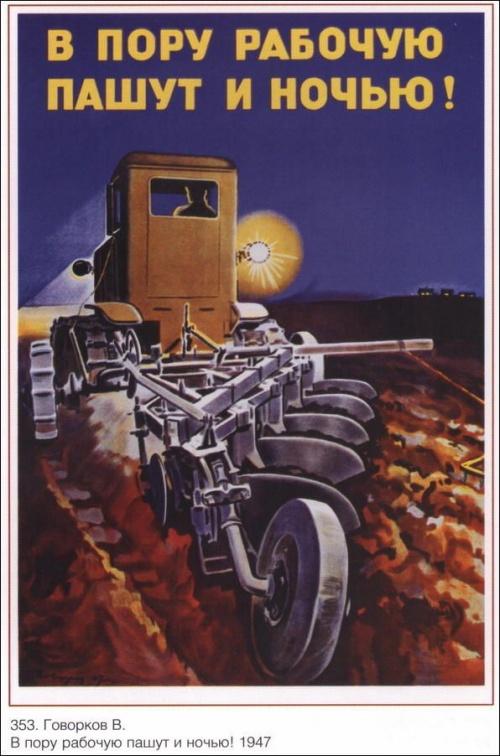Советские плакаты (90 плакатов)