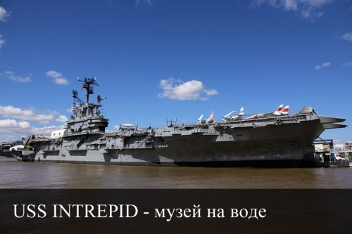 Музей USS Intrepid (50 фото)