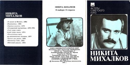 Никита Михалков (10 фото)
