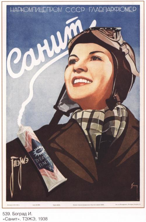 Старые Советские плакаты времён СССР 1900 -1991 (126 плакатов) (1 часть)