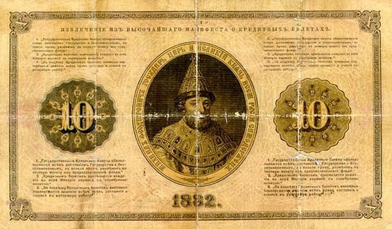 """Старинные банкноты (94 работ) """" страница 3 """" картины, художн."""