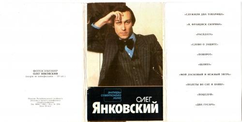 Олег Янковский (12 работ)