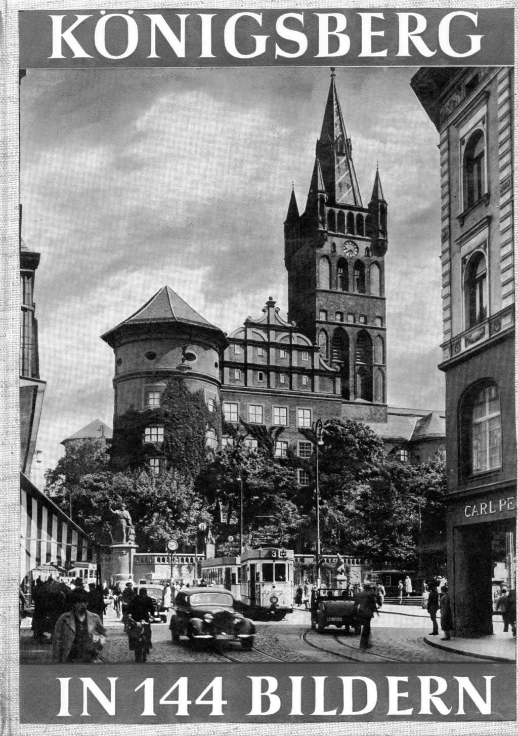 Фото старого Кёнигсберга(Калининграда) .