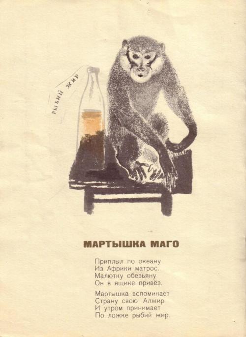 Художник-анималист Евгений Иванович Чарушин (227 работ)