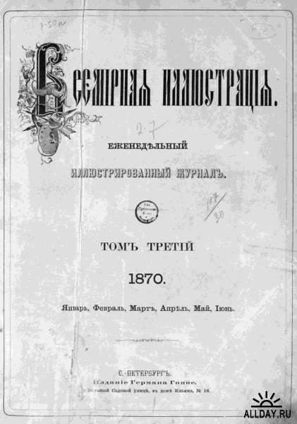 """""""Всемирная иллюстрация"""" (подшивка 12 томов; 1870-1876 г.г.) (4 часть) (1 файл)"""