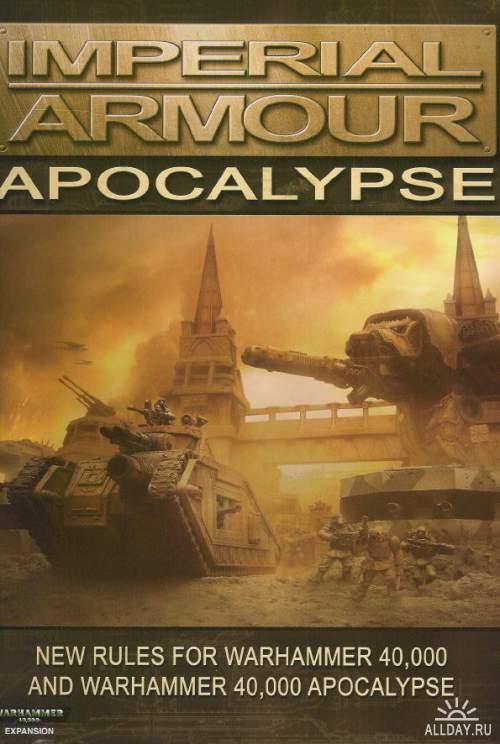 Imperial Armour Apocalypse (1 файл)
